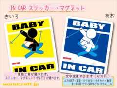 ☆BABY IN CARステッカー スキーバージョンB☆車 赤ちゃん Wc