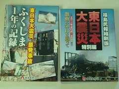 半額即決 東日本大震災 原発事故関連 福島1年の記録 福島民報社