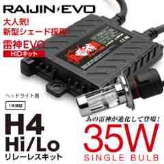 送料無料【H4ローハイ】高品質RAIJIN・EVO 1年保証 HIDキット.35W6000K