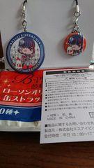 ローソンオリジナル缶ストラップ2個セット☆是国竜持