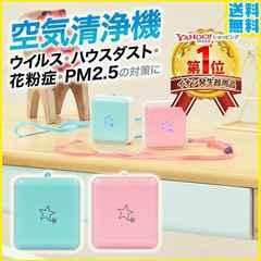 ★超小型 空気清浄器 ! 殺菌 除去 イオン発生機 ピンク