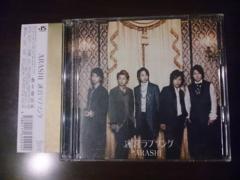 嵐「迷宮ラブソング」初回DVD+帯付