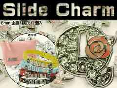 Qスライドチャームパーツバラ1個 首輪やコインケースに Adc9043