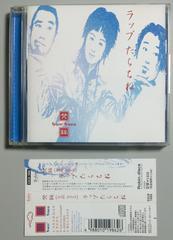 (CD)梵鉾/ボンボコ☆ラップたらちぬ★富樫春生,戸川純,小川美潮等々