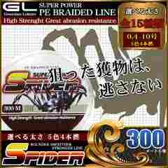 ★PEライン 5色4本組 300m巻 6号 釣り糸 釣糸