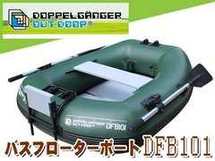 ドッペルギャンガー バスフローターボート DFB101