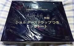 Sweet4月号付録「AHKAH特製 ショルダーストラップ付きビックトート」