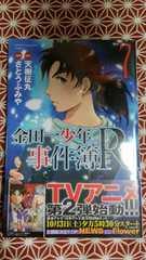 単行本『金田一少年の事件簿R』7