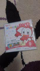 チャレンジ2年生 DVD 2015年9月号 進研ゼミ 進研ゼミ ベネッセ