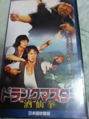 『ドランク マスター 酒仙拳』日本語吹替版