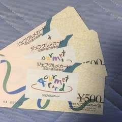 ★送料無料★ジェフグルメカード1500円★ポイント消化に