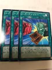 遊戯王 レア・ヴァリュー DE01-JP140 ノーマル3枚セット