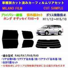 オデッセイ RA6〜9 マルチビジョン有 カット済みカーフィルム