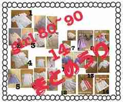 girl80~90 シンプル&ナチュラル 14着まとめ売り