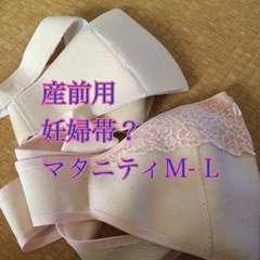 産前 妊婦帯 腹巻 中古 二枚 M-Lサイズ