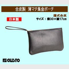 合皮集金バッグ☆30cm セカンドポーチ メンズ 豊岡製 黒 送料無