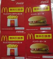 【お買い得】マクドナルド無料クーポン券10枚分�A早い者勝ち!!