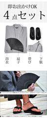 トータルコーディネート浴衣4点セットアップ/甚平/◆FUGA系