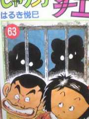 初版 じゃりン子チエ 63巻 送料無料