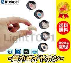 【メール便送料無料】Bluetoothイヤホン超小型音楽再生、通話、送