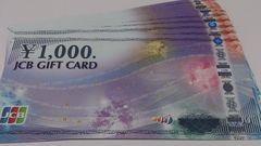JCBギフト券1万円分☆切手印紙等支払い可