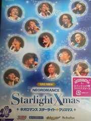 DVD『ネオロマンス〜スターライト☆クリスマス〜』初回版