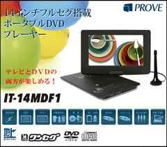 ★14型・Wチューナー付TV搭載・ポータブルDVDプレーヤー