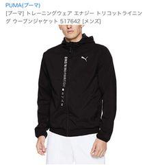 プーマ トレーニングジャケット サイズM