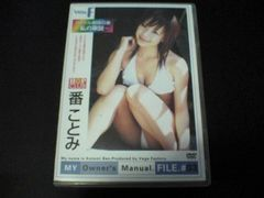 番ことみDVD MY Owner's Manual.FILE.#03