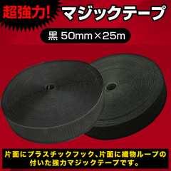 超強力! マジックテープ 黒 50mm×25m