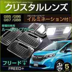 フリードプラス GB5・6・7・8系 クリスタルレンズ フロントランプイルミ付車 FREED+