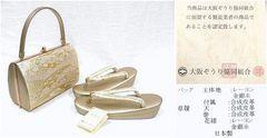 送料無料 「大阪ゾーリ」謹製 L ゾーリ・バックセット 金色