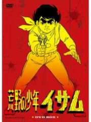 荒野の少年イサム DVD-BOX