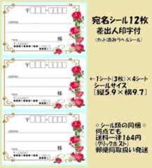 得◆Z-22◆花柄赤*宛名シール…12枚♪