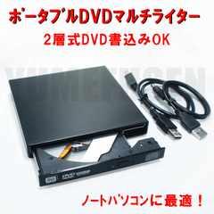 即決 外付USBポータブルDVDマルチライター USB駆動で電源