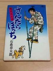 ★さんだらぼっち 6巻★石森章太郎