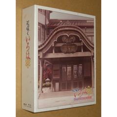 """花咲くいろは Blu-ray """"喜翆荘の想い出""""BOX"""