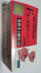 一番くじ 機動戦士ガンダム 35th F賞 箸置き2個セット