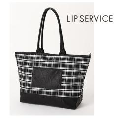 ◆LIP SERVICE/リップサービスチェック柄★Bigトートショルダーバッグ