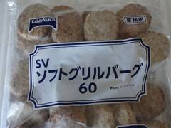 ☆大人気 ソフトグリルハンバーグ  60g×25個  冷凍