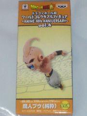 ドラゴンボール超 ワールドコレクタブルフィギュア ANIME30thANNIVERSARY4ブウ純粋