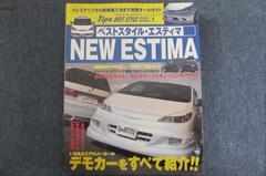 ベストスタイル・エスティマ Tipo BOOK SERIES1 トヨタ ドレスアップ