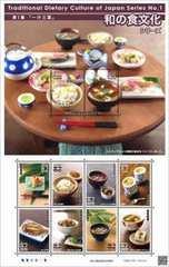 *H27【一汁三菜】和の食文化シリーズ第1集 記念切手 82円切手