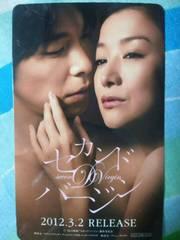 映画『セカンドバージン』2012年カードカレンダー鈴木京香 長谷川博己
