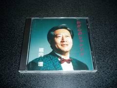 CD「堀内環/わが心のシャンソン」即決