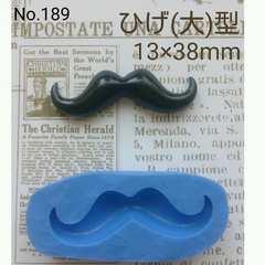デコ型◆ひげ(大)◆ブルーミックス・レジン・粘土