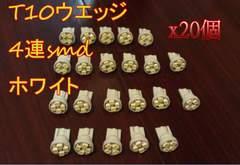 T10ウェッジ球20個 【LED4連SMD】 白 保障+10%