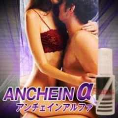 【送料無料】15,750円 アンチェインα◆女性を欲情させるメンズフェロモン香水