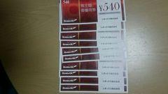 即決価格カラオケシダックス株主優待券540円×10枚=5400円分