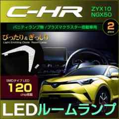 C-HR ぴったり LED ルームランプセット バニティ無し プラズマクラスター搭載有 CHR
